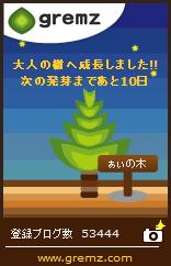 大人の樹、4本目達成