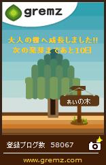大人の樹、18本目達成