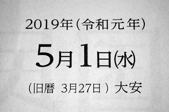 令和元年の新聞
