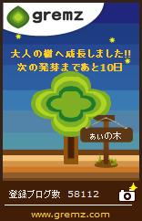 大人の樹、13本目達成