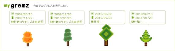 大人の樹、5本目達成