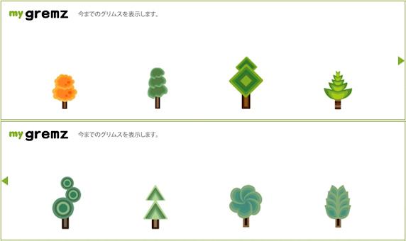 大人の樹、8本目達成
