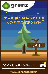 大人の樹、9本目達成