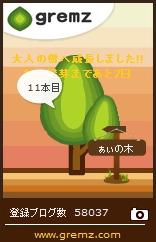 大人の樹、11本目達成