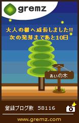 大人の樹、19本目達成
