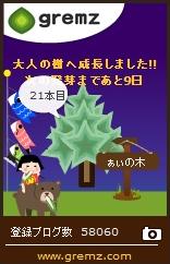 大人の樹、21本目達成