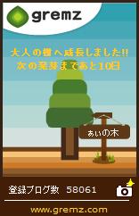 大人の樹、22本目達成