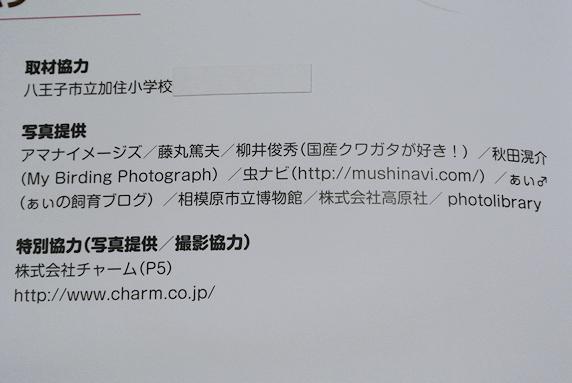2枚の写真が書籍に掲載されました
