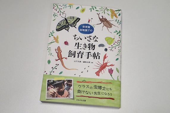 エビガラスズメの幼虫の写真が書籍に掲載されました