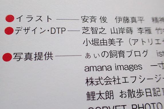 エンマコオロギの画像が書籍に使用されました