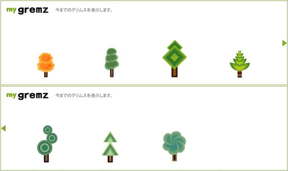 大人の樹、7本目達成