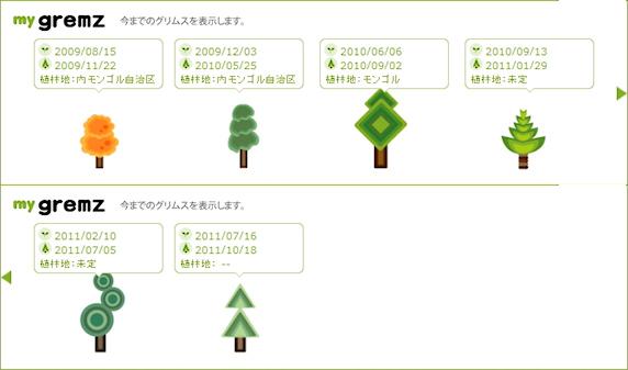 大人の樹、6本目達成
